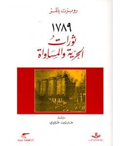 1789 : ثورات الحرية والمساواة
