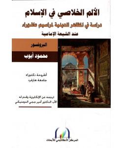 الألم الخلاصي في الإسلام دراسة في المظاهر الدينية لمراسيم عاشوراء