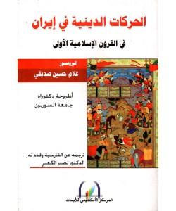 الحركات الدينية في إيران في القرون الإسلامية الأولى