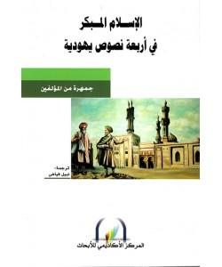 الإسلام المبكر في أربعة نصوص يهودية