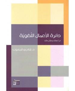 دائرة الأعمال اللغوية