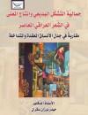 جمالية التشكل البديعي وإنتاج المعنى في الشعر العراقي المعاصر