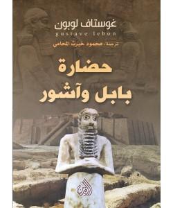 حضارة بابل وآشور