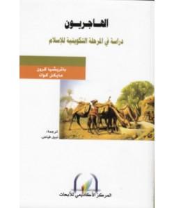 الهاجريون دراسة في المرحلة التكوينية للإسلام