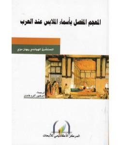 المعجم المفصل بأسماء الملابس عند العرب