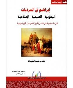 إبراهيم في السرديات اليهودية - المسيحية - الإسلامية