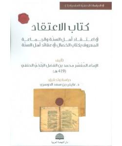 كتاب الاعتقاد