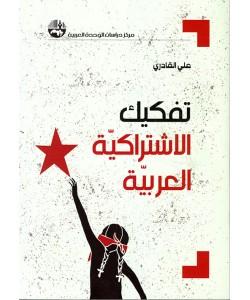 تفكيك الاشتراكية العربية