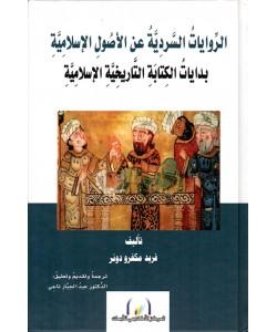 الروايات السردية عن الأصول الإسلامية بدايات الكتابة التاريخية الإسلامية