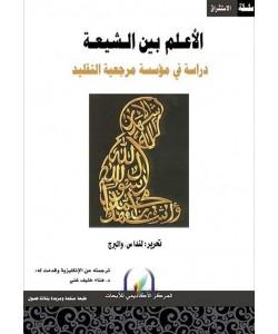 الأعلم بين الشيعة دراسة في مؤسسة مرجعية التقليد
