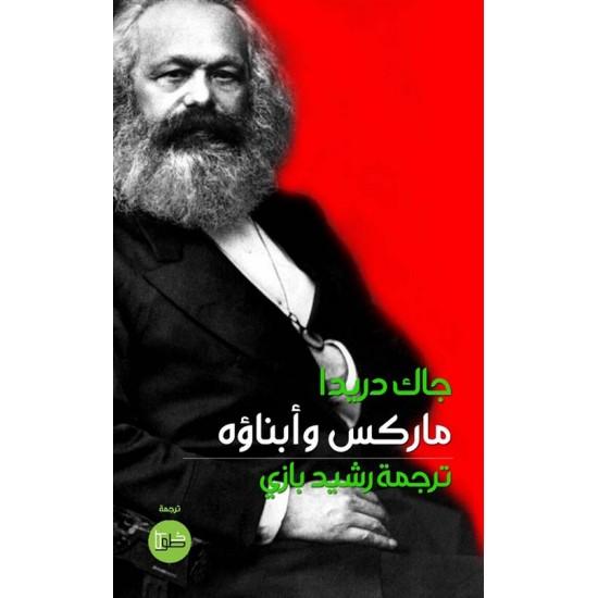 ماركس وأبناؤه