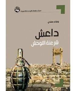 داعش شرعنة التوحش