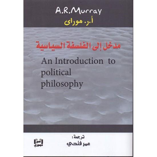 مدخل إلى الفلسفة السياسية