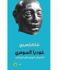 غوديا السومري : اختراع فن البورتريه في تاريخ الفن