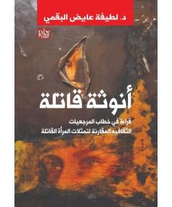 أنوثة قاتلة : قراءة في خطاب المرجعيات الثقافيه المقارنة لتمثلات المرأة القاتلة