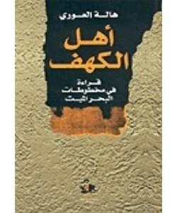 أهل الكهف مخطوطات البحر الميت