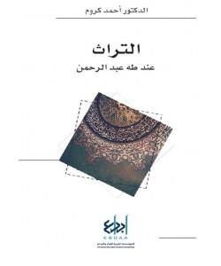 التراث عند طه عبد الرحمن