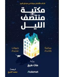 مكتبة منتصف الليل