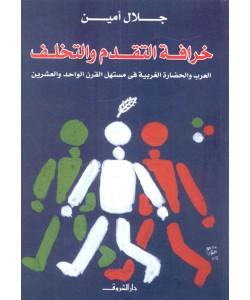 خرافة التقدم والتخلف : العرب والحضارة الغربية في مستهل القرن الواحد والعشرين
