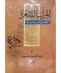 المرايا المقعرة نحو نظرية نقدية عربية