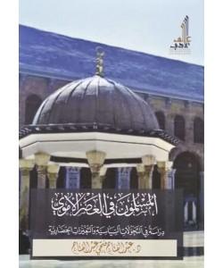 المسلمون في العصر الأموي
