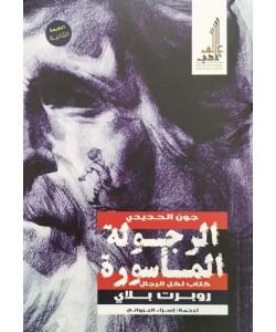 الرجولة المأسورة ـ جون الحديدي .. كتاب لكل الرجال