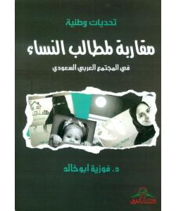 تحديات وطنية : مقاربة لمطالب النساء في المجتمع العربي السعودي