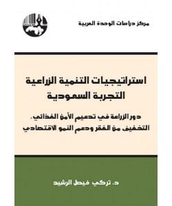 استراتيجيات التنمية الزراعية التجربة السعودية