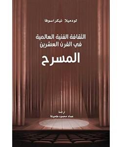 الثقافة الفنية العالمية في القرن العشرين المسرح
