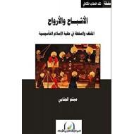 الأشباح والأرواح المثقف والسلطة في حقبة الإسلام التأسيسية