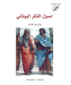 اصول الفكر اليوناني