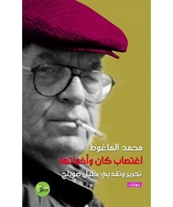 محمد الماغوط اغتصاب كان وأخواتها