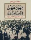 يهود مصر فى القرن العشرين
