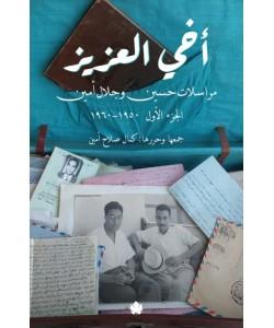 """أخي العزيز """" مراسلات حسين وجلال أمين الجزء الأول """" 1950-1960 """""""