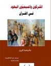 المشركون والمسيحيون اليهود في القرآن