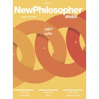الفيلسوف الجديد - عدد : شؤون عائلية
