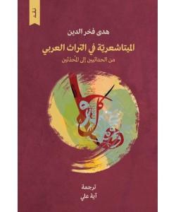 الميتاشعرية في التراث العربي
