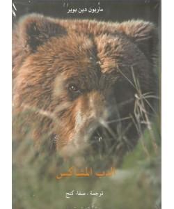 الدب المشاكس
