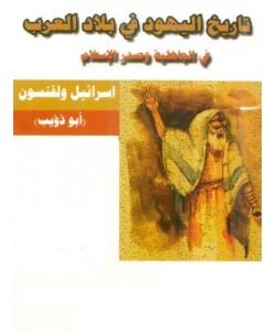 تاريخ اليهود في بلاد العرب في الجاهلية وصدر الإسلام
