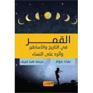 القمر في التاريخ والأساطير وأثره على النساء