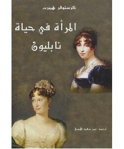 المرأة في حياة نابليون