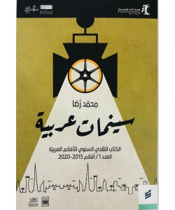 سينمات عربية
