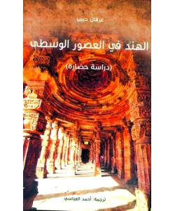 الهند في العصور الوسطى دراسة حضارة