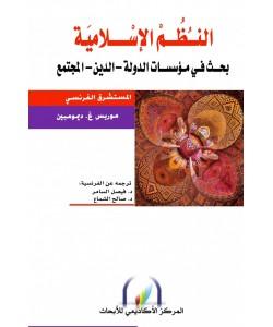 النظم الإسلامية بحث في مؤسسات الدولة - الدين - المجتمع