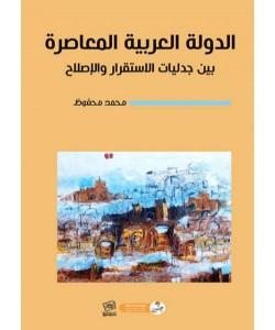 الدولة العربية المعاصرة بين جدليات الاستقرار والإصلاح