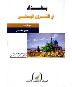 بغداد في القرون الوسطى