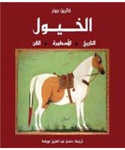 الخيول التاريخ ـ الأسطورة ـ الفن